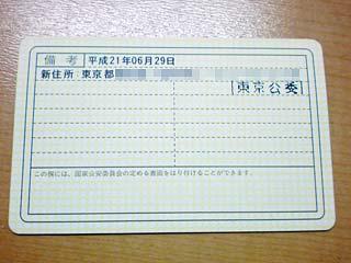 ファイル 623-2.jpg
